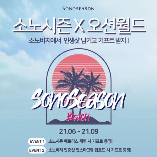 소노시즌X오션월드 EVENT